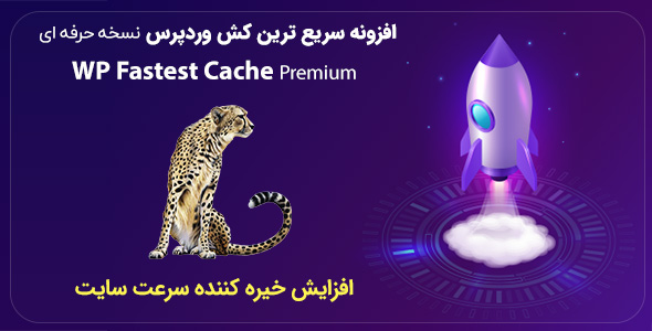سریعترین افزونه کش وردپرس Wp Fastest Cache